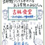 劇団道化さんからの色紙