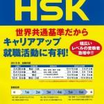 HSK2015ポスター