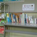 提供図書コーナー