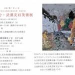 2015大分武漢友好美術展(jpg)