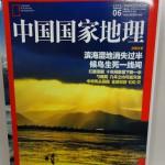 中国国家地理20160629